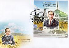 Belarus 2018 FDC Pyotr Piotr Masherov 1v MS Cover Agriculture Politicians Stamps