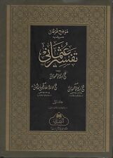 Tafsir Uthmani with Commentary [2 Volume Set] *LATEST EDITION* Islamic Books UK