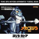 GODZILLA STORE TOHO SFX MOVIES AUTHENTIC VISUAL BOOK VOL.25 MECHAGODZILLA 1993