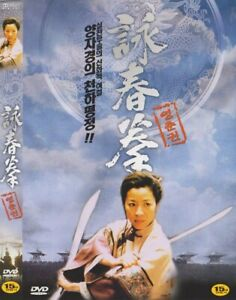 Wing Chun (1994) Michelle Yeoh / Donnie Yen DVD NEW *FAST SHIPPING*