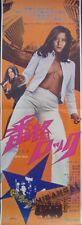 RANKING BOSS ROCK BANKAKU ROKKU Japanese B4 movie poster SUKEBAN 1973