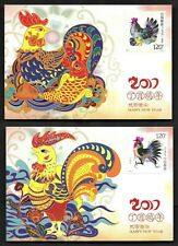 China 2017-1 New Year of the Cock 2V Postcard Zodiac 雞年