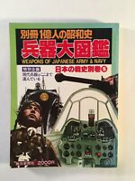 Weapons of Japanese Army and Navy - Illustrated Book