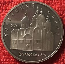 Russia USSR Y 246 - 5 Rubles 1990 Uspenski Cathedral - Proof UNC [4/55]