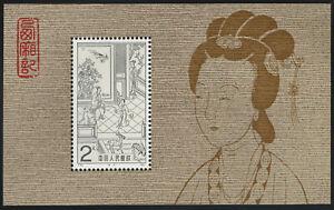 China, People's Republic, 1844: 1983 Opera Souvenir Sheet, LH Mint, CV $155