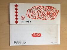 China Stamp (SB8) T80 Guihai Year (1983 Year of the Pig) 猪年小本票 booklet