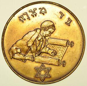 JEWISH HEBREW BAR MITZVAH TORAH, 38mm MEDAL UNC