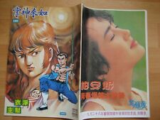 Hong Kong Comic Book - 1985 Sept. Issue#190 - 如來神掌 / Film: Yes! I Do / 演員 : 柏安妮
