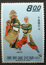 "ROC CHINA  Taiwan 1970:  8 Dollar, ""Chinesische Oper:Tugenden"", MN 773 MNH"