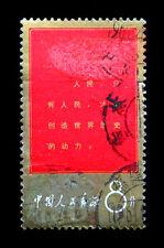 China 1967 stamp Used #107