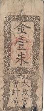 Japan banknote Dajokan Cabinet Accounts 1 shu (1868)  B101 P-S162