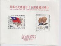 Taiwan 1322a 1961 souvenir sheet National Day 50th Anniv. Republic of China