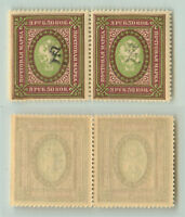Armenia 🇦🇲 1919 SC 104 mint pair . e8349