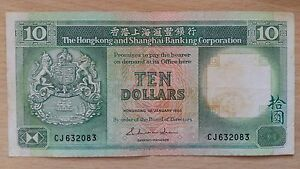 Hong Kong Currency $10 Note HSBC Year 1985 - A FINE & NICE Note