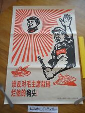 AFFICHE 1 ANCIENNE CHINE MAO COMMUNISME REVOLUTION PROPAGANDE 1967 POSTER 60's