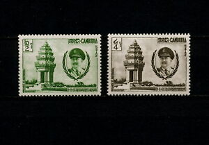✔️ (YYBF 513) Cambodia 1961 MLH Mich 125 -6 Scott 97 -8 Independence Monument