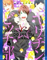 Yarichin Bitch bu Yarichin Bitch Club Comic Vol.1 /Japanese yaoi Manga  Japan
