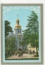 Kiev State Historical & Cultural Museum Gate Church of The Trinity Postcard 590a