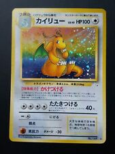 Japanese Dragonite No. 149 Fossil Rare Holo Pokemon Card *Mint