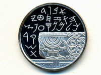 Israel Commemorative Coin:KM-213,2 NIS ,1990 * Archaeology * Silver * PROOF *