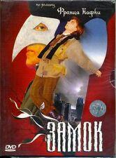 Замок (Франц Кафка) | The Castle (Franz Kafka), 1994 | RUSSIAN