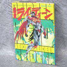 REIDEEN Rydeen Chouja Character Book Art Material Japan Anime Retro SG5875