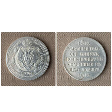 1912 RUSSIA 1 RUBLE COMMEMORATIVE RARE COIN ( russian 1812 Alexander rouble )