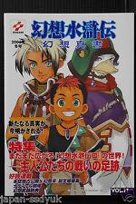 Genso Suikoden Gensou Shinsho 11 Konami fan book OOP