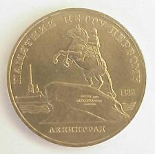 RUSSIA MONEY SOVIET COIN  5 RUBLE IMPERIAL GREAT LENINGRAD PITER MEDAL SILVER