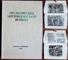1986 RR! In Russian Korean Book. Anti-Japanese War Leader Kim Il Sung. DPRK.