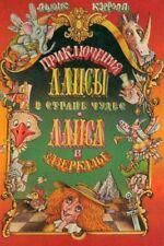 Vintage Russian Book Lewis Carroll Alice in Wonderland old Children Kid Shatunov
