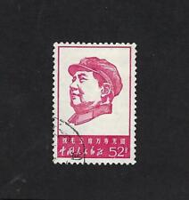 China PRC Scott Number 964 Used Mao Tse Tung Stamp