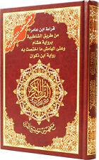 Tajweed Quran IbnAmerReading /Islam Qur'an Dar Marifa Mushaf