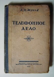 USSR Russia TELEPHONE WORK Illustrated Manual Book Military Edition 1947