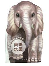 Leckere Früchte - Kinderbuch auf Chinesisch in Elefantenform - wie Neu