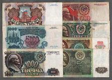 Россия 10000, 5000, 1000, 500, 200, 100, 50 рублей 1992 года, набор 7 штук