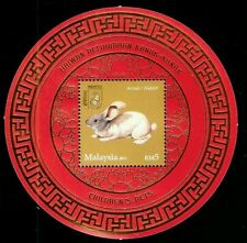 Children Pets Malaysia 2011 Rabbit (ms overprint) MNH *gold stamping *unusual