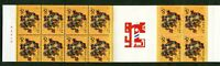 VR China 1988 Booklet SB 15 Year of the Dragon Stamp 12 x 2158 D Markenheftchen