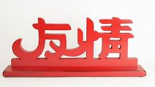 """CARVED WOOD Japanese """"FRIENDSHIP"""" Freestanding Sign Decor Mantle Piece - 17.25"""""""