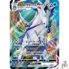 Pokemon Card Japanese - Ice Rider Calyrex VMAX RRR 028/070 s6H - Dynamax HOLO