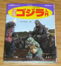 Godzilla HC NEW - SEALED hardcover import book - son of godzilla - japanese 142