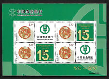 China Agricultural Bank of China Special S/S 中国农业银行  和諧