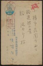 Japan # Early Vintage Postal Card Used