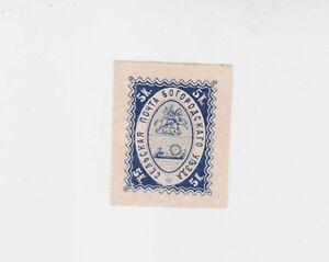russia pre-1880 5k local stamp,rare!           o1281
