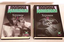 Полина Дашкова Херувим 2 тома Polina Dashkowa Cherub 2 volumes