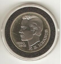 1991 USSR RUSSIA Coin 1 ROUBLE - Ivanov - PROOF