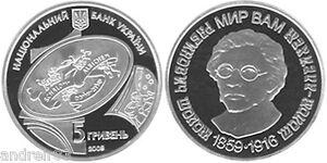 Jubilee coin Shalom Aleichem 2009 Ukraine Silver Шолом-Алейхем 5 UAH MC56