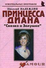 Modern Russian Book Princess Diana Cinderella Biography History Art Illustrated