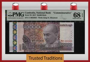 TT PK 70 2017 CAMBODIA 20000 RIELS KING NORODOM PMG 68 EPQ COVETED MONSTER GEM!