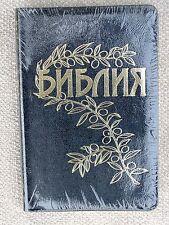 Russian Study Bible, Goetze Edition, Genuine Leather Black